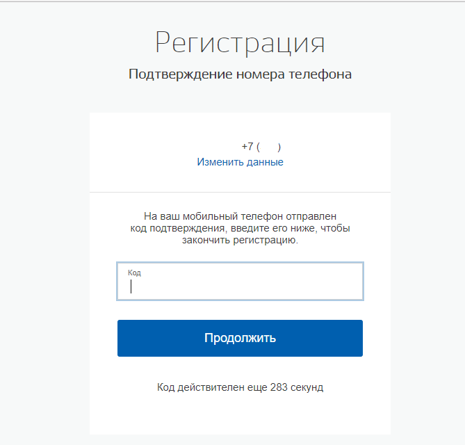 Вводим пароль из СМС