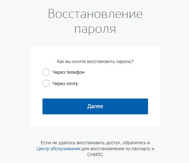 Выбираем вариант восстановления пароля, например, через номер телефона