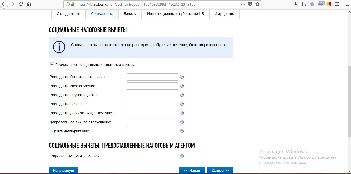 Выбираем налоговый вычет на странице «Вычеты»