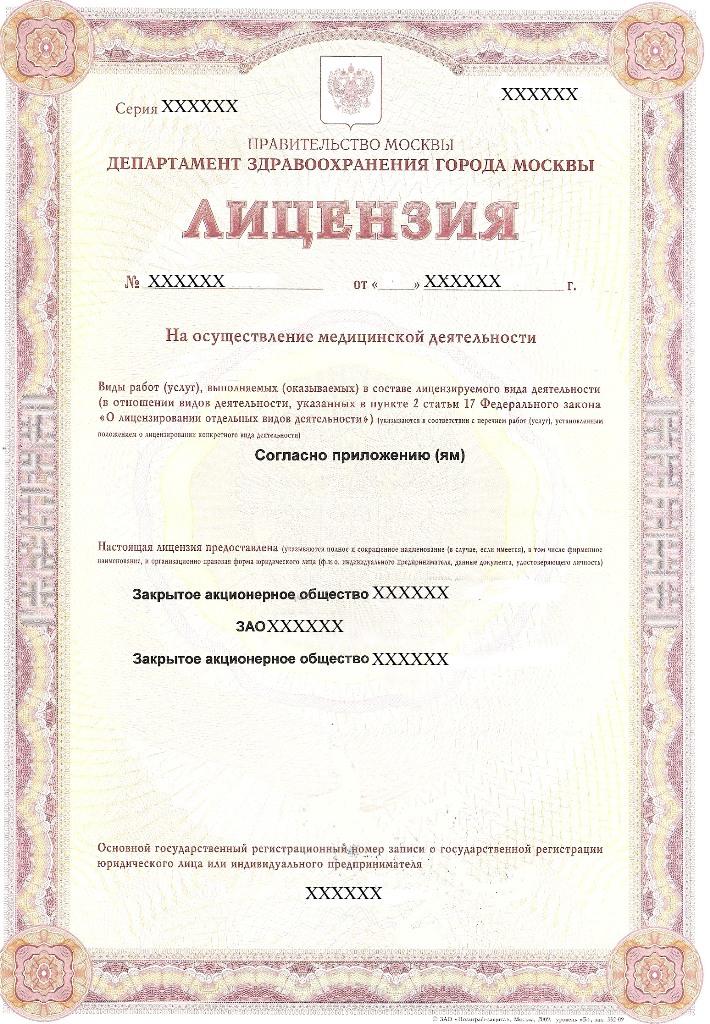 Больничный лист в Москве Лосиноостровский как выглядит