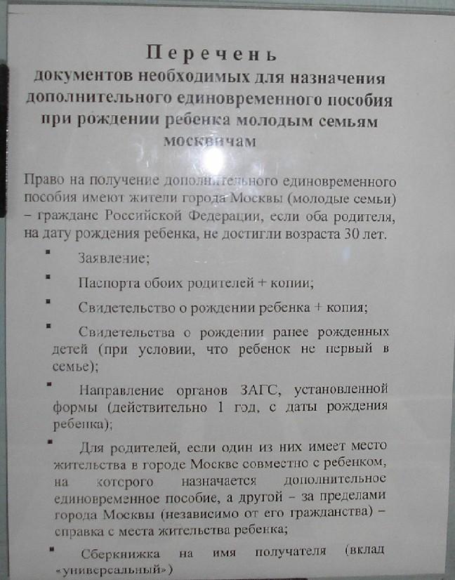 Документы для оформления Лужковских пособий