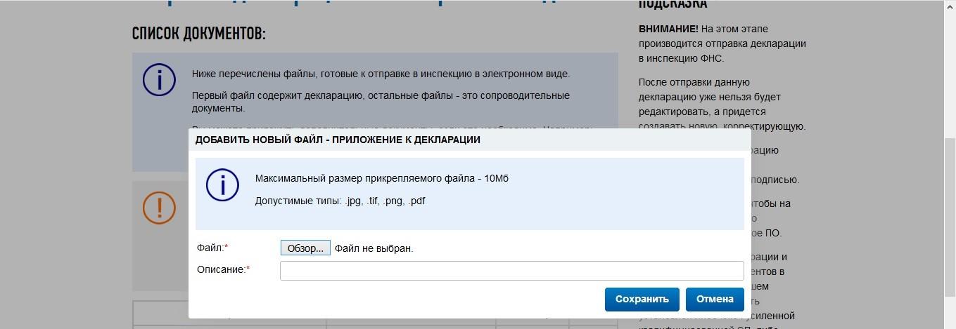 Дополняем заявку сканами необходимых документов