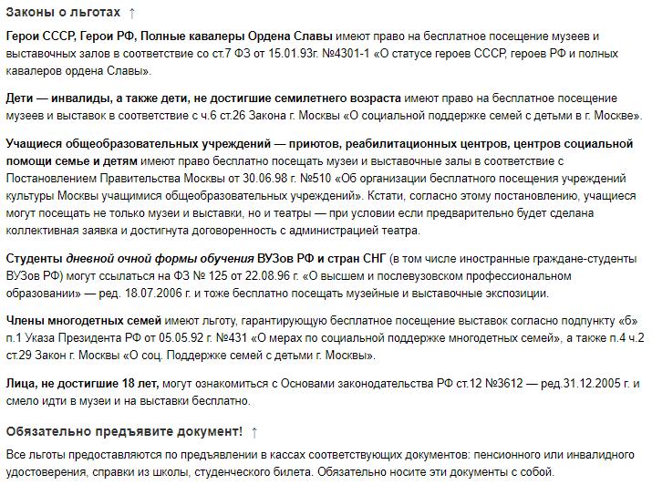 Стоимость авиабилета до москвы из читы для пенсионеров
