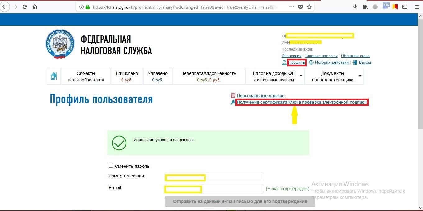 Заходим в раздел «Профиль», затем «Получение сертификата ключа проверки электронной подписи»