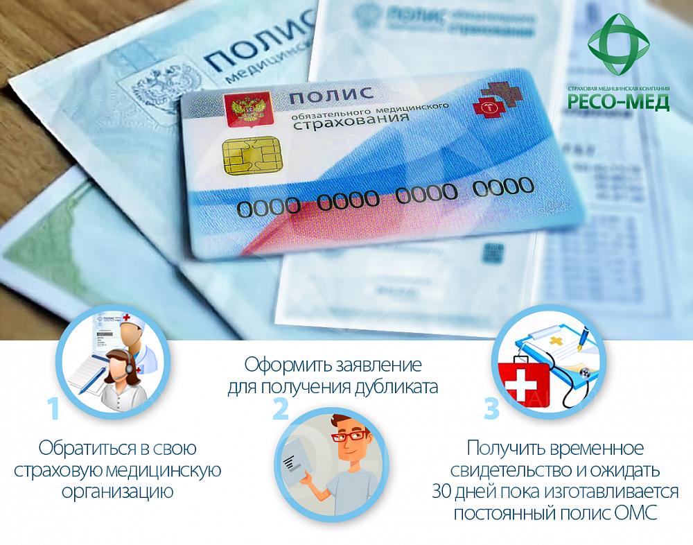 Как получить или обменять полис ОМС