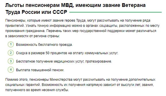 Льготы пенсионерам МВД, имеющим звание Ветерана Труда России или СССР