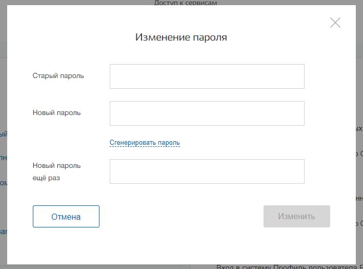 Меняем пароль