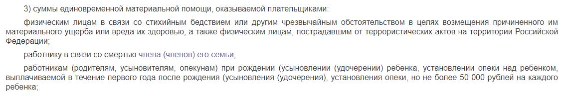 ПП. 3 п. 1. ст. 422 НК РФ