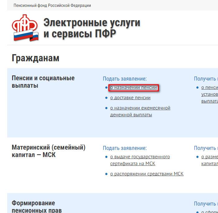 Подача заявления о назначении пенсии через ПФР