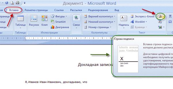 Подпись документа в Word 2007