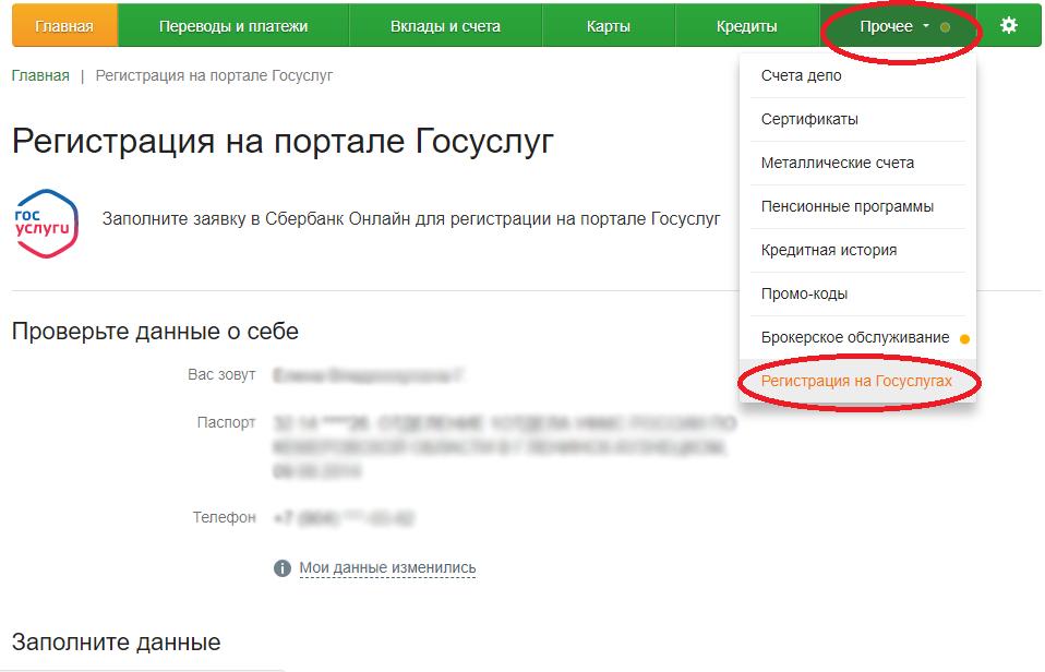 Подтверждение регистрации на Госуслугах с помощью Сбербанка
