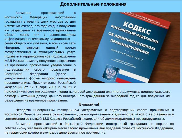 Подтверждение своего проживания в РФ