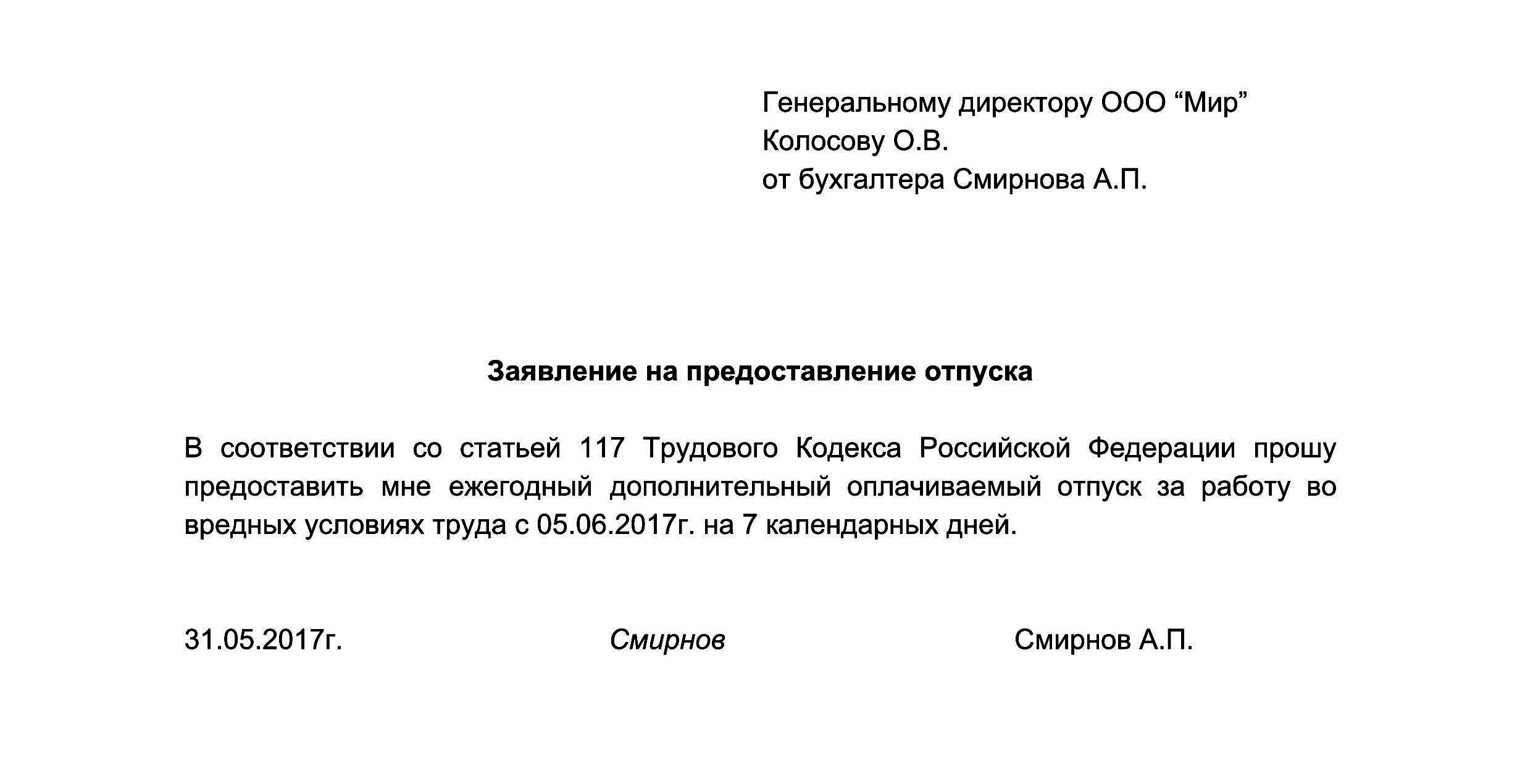 Примерное заявление на предоставление отпуска по статье 117 Трудового кодекса РФ