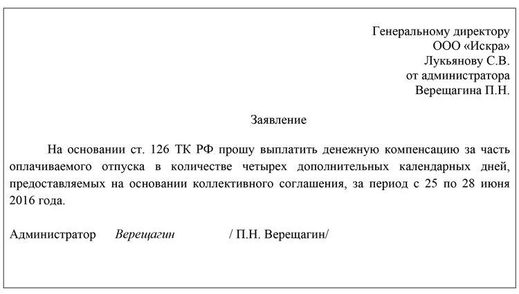 Пример заявления