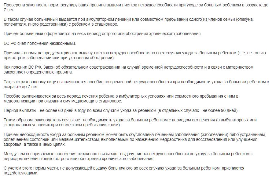 Решение Верховного Суда Российской Федерации № АКПИ14-105 от 25.04.2014 года