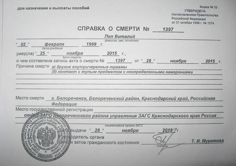 Справка о смерти ф. 33 выдаётся органами загса специально для получения государственного пособия на погребение