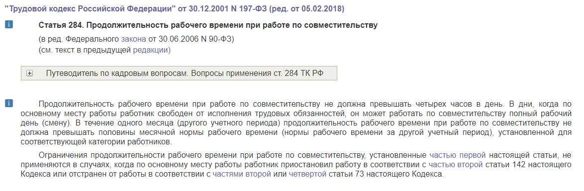 Статья 284. Продолжительность рабочего времени при работе по совместительству