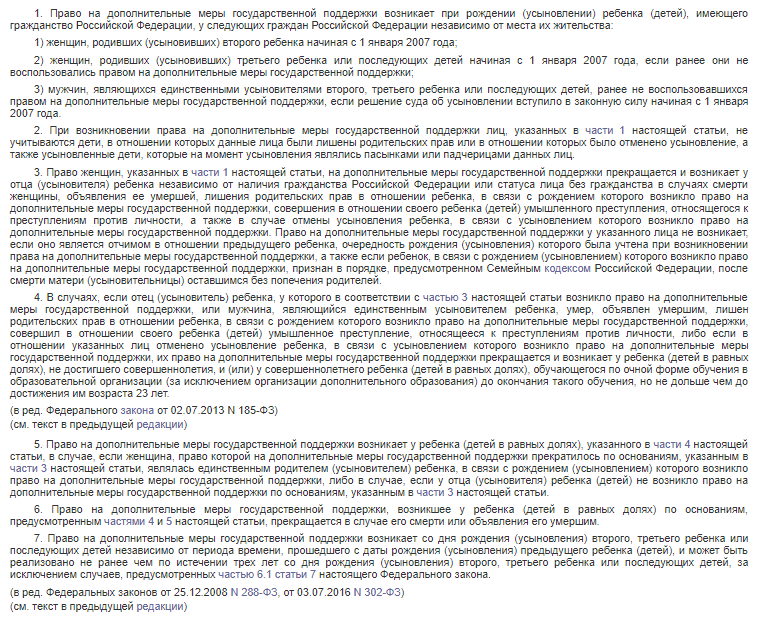 Статья 3. Право на дополнительные меры государственной поддержки