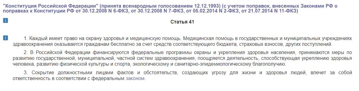 Статья 41