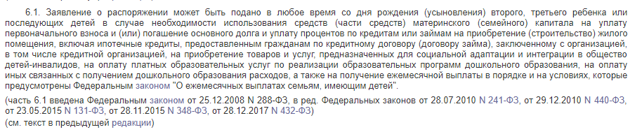 Статья 7 пункт 6.1 ФЗ №256
