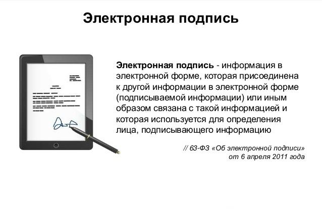 Что такое электронная подпись
