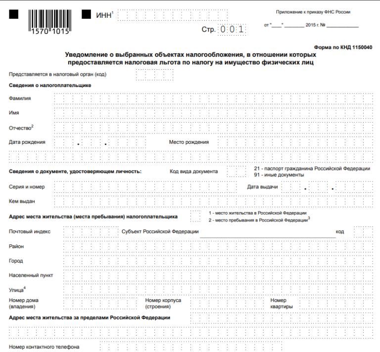 Бланк уведомления о выбранных объектах налогообложения