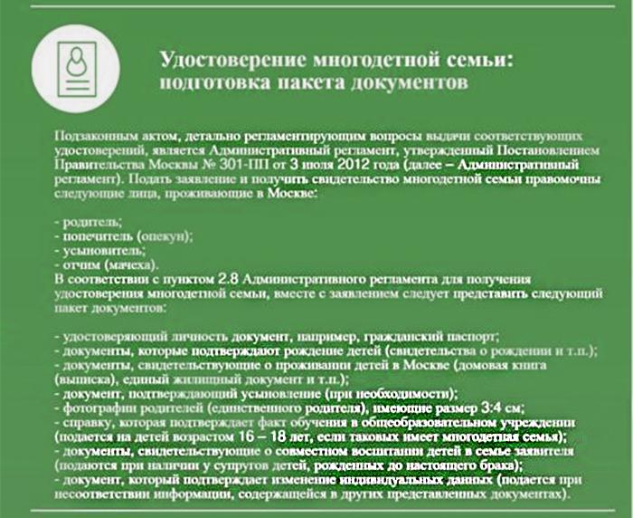 Необходимые документы для получения статуса многодетной семьи в Москве