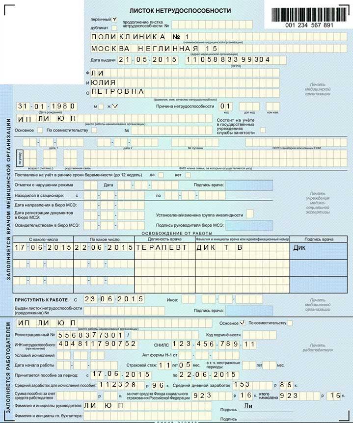 Как получить больничный лист без прописки в Москве Савёловский