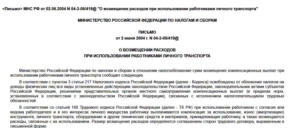 Письмо Министерства РФ по налогам и сборам от 02.06.2004 года