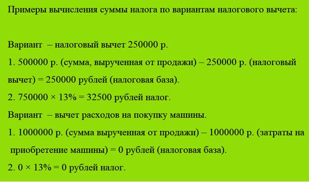 Пример исчисления налоговой выплаты