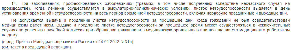 Пункт 14 главы 2 Приказа №624н Минздравсоцразвития РФ