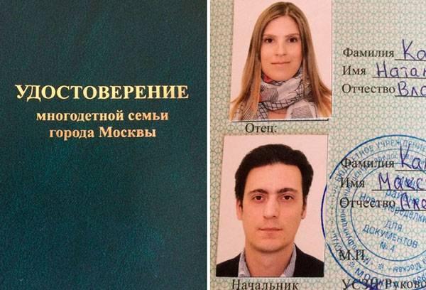 Удостоверение многодетных родителей города Москвы