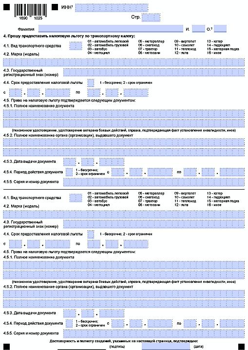 Форма для оформления заявления