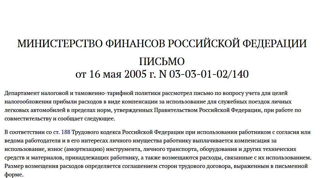 Часть письма Министерства Финансов РФ от 16.05.2005