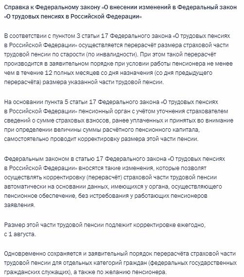 Справка к Федеральному закону «О внесении изменений в Федеральный закон «О трудовых пенсиях в Российской Федерации»
