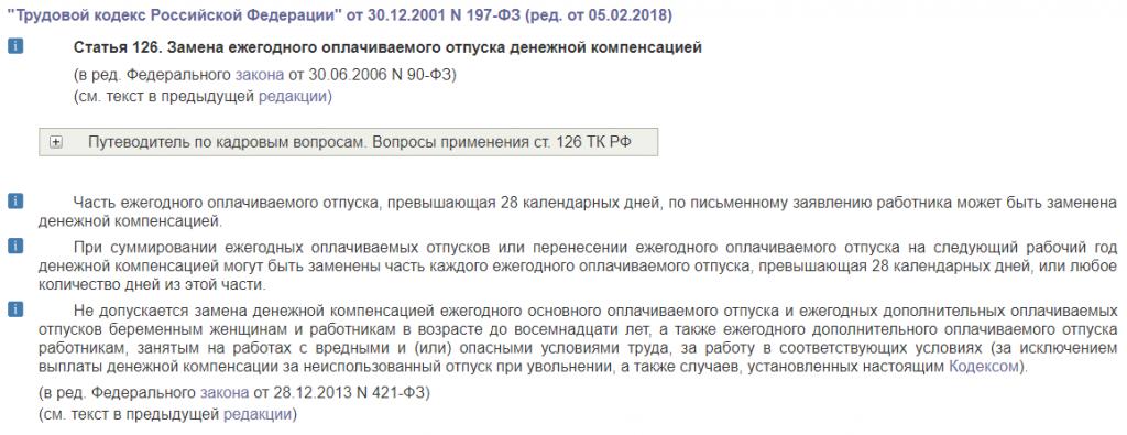 Статья 126. Замена ежегодного оплачиваемого отпуска денежной компенсацией