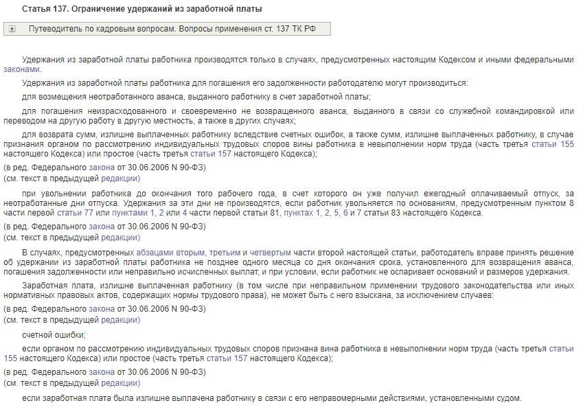 Статья 137. Ограничение удержаний из заработной платы