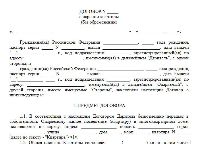 Договор Дарения Квартиры в Простой Письменной Форме