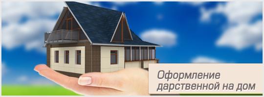 Оформление дарственной на дом
