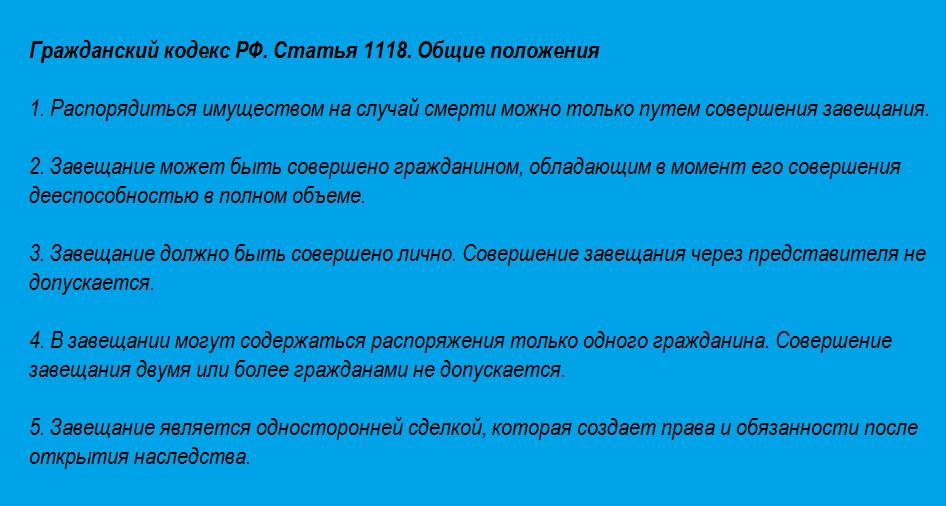 Статья 1118. Общие положения