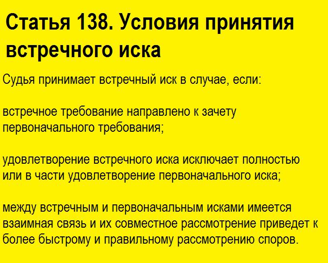 Статья 138. Условия принятия встречного иска