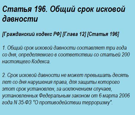 Статья 196. Общий срок исковой давности