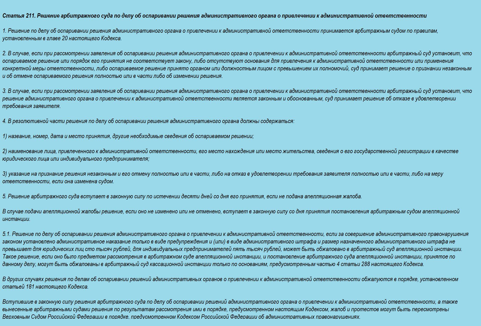 Статья 211 АПК РФ