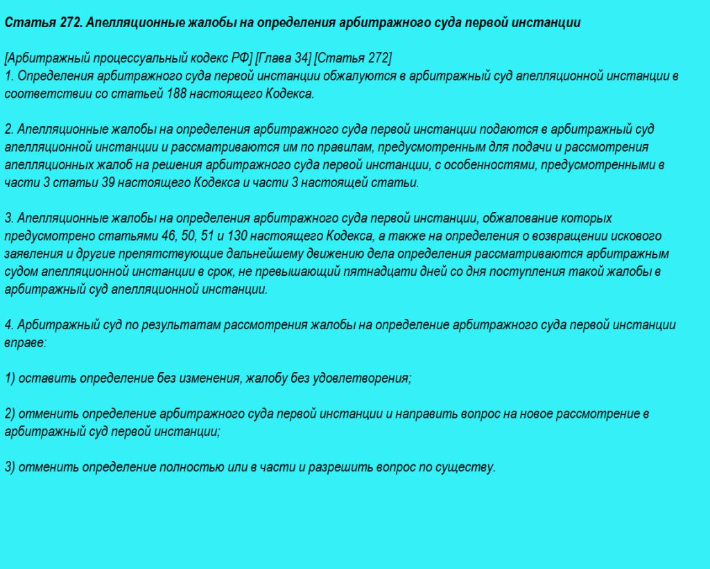 Статья 272. Апелляционные жалобы на определения арбитражного суда первой инстанции