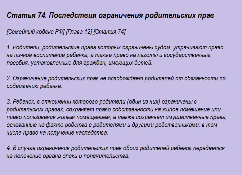 Статья 74. Последствия ограничения родительских прав