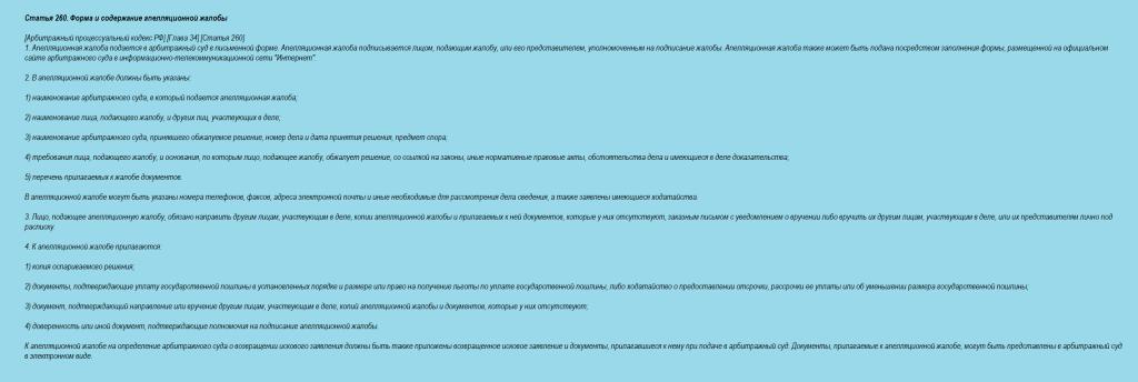 Ст. 260 АПК РФ