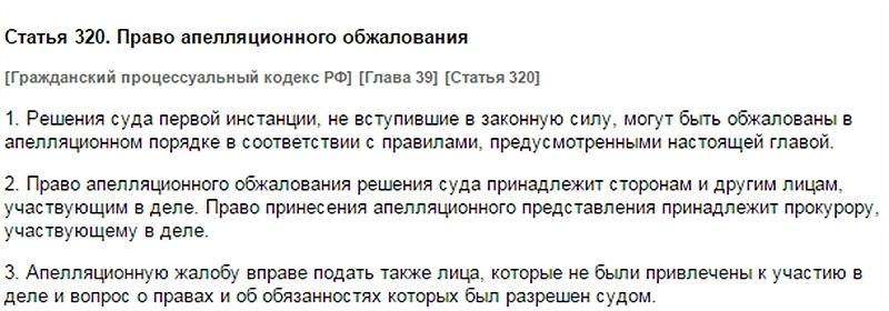 Ст. 320 ГПК РФ