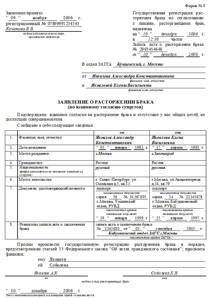 Форма №8 заявления на развод в ЗАГС - образец