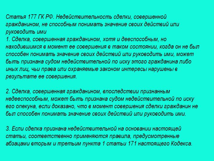 Статья 177 ГК РФ. Недействительность сделки, совершенной гражданином, не способным понимать значение своих действий или руководить ими
