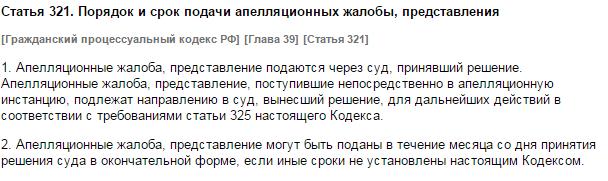 Ст. 321 ГПК РФ